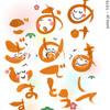筆文字の賀詞1(オレンジ)[あけましておめでとうございます]