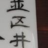 【杉並区】井荻