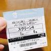 【映画】パーフェクトレボリューションを見た感想