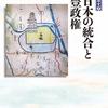 「東日本の統合と織豊政権 感想」竹井英文さん(吉川弘文館 列島の戦国史⑦)