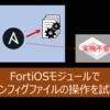 【実機不要】 Ansible の FortiOSモジュールでコンフィグファイルの操作を試す(残課題あり)
