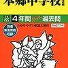 本郷中学校、12/23(土)開催の親子見学会、学校HPにて予約開始!