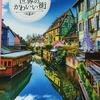 「暮らしてみたい 世界のかわいい街」写真集のご紹介