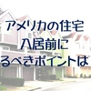 アメリカでの住宅探し!日本人が見るべきポイントとは?【アメリカ駐在・赴任・家探し】