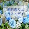 明日海りおラストデイ〜東京宝塚千秋楽ライビュ感想