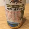 香川に乾杯:自宅
