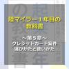 陸マイラー1年目の教科書〜第5章〜 | ポイントサイトの花形クレジットカード案件を徹底解説