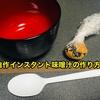 自作でインスタント味噌汁を作る方法!忙しい朝や職場でコーヒー代わりに!