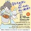 2019.2.10 「るなっち☆ほしvsカレーちゃん カレー対決!!」①宴の支度