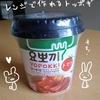 トマト味のヨッポギを食べるよ【レンジで作るトッポギ】
