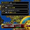 DQMSL「冒険王への旅路」Lv40が難易度高すぎで攻略できません!マデュラーシャサンドで戦っています