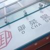 五反田にオープンしたタピオカ店【御茶堂 O CHA DO】に行きました♪