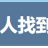 シークヮーサー酢生活! 431日目!台湾と日本の深い絆の話題!