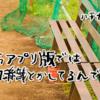 アニメハチナイ感想#6