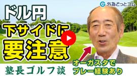 「ドル/円は下サイドに要注意!米金利の相関と円高リスクを語る」2021/4/12