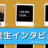 【卒業生インタビュー】ドローンの宿オーナー:内藤和典さん