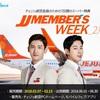 チェジュ航空2,000円から韓国へセール開催!!