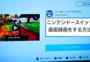 ニンテンドースイッチでプレイ中のゲーム画面録画をする方法と、ツイッターやYouTubeに投稿する方法!