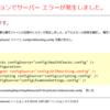 作業ログ: Upgrade Umbraco from 7.5.x to 7.7.x