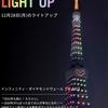 12/28(月)22時に東京タワーがSMAPカラー6色に点灯します☆