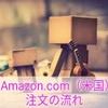 Amazon.com(米国アマゾン)で日本に発送できる商品の確認方法と注文の流れ!