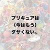 「プリキュア」が世界一のセレクトショップのショーウィンドウを飾った日。