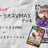 【ポケカ】「れんげきウーラオスVMAX」デッキ
