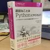【プログラミング】初心者、Pythonを学ぶ |言うこと聞いてくれないpyautogui
