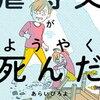 【毒親育ちの共感漫画】「虐待父がようやく死んだ」「明日、私は誰かのカノジョ」