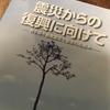 「震災からの復興に向けて」を読み直す