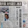 ◇吉田調書と朝日新聞