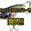 【River 2 Sea】キムケン・伊藤巧プロも使用のプロップルアーにダウンサイズ版「ホッパープロッパー 75 」発売!