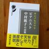 『キンノヒマワリ ピアニスト中村紘子の記憶』