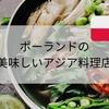 ポーランドでアジア料理が恋しくなったら! アクセス・味・お値段・綺麗さ揃いのアジア料理店