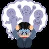 怒られる事で生じる健全性に利用される「発達障害グレーゾーン」