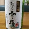 私の日本酒コレクション③