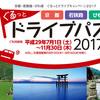 京都・若狭路・びわ湖 ぐるっと周遊ツーリング