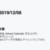 日報:2019/12/08