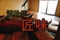 お洒落な居酒屋【酒肴や匠味】in伊勢原