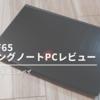 【MSI GF65レビュー】高コスパ&高性能 ゲーミングノートPC【130,000円以下】