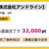 【ハピタス】マンション経営 不動産投資に関する面談で32,000pt(32,000円)!!