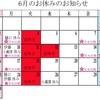 ◆6月&7月中旬までのお休みのお知らせ◆