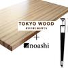 国産・多摩材の「TOKYO WOOD」とコラボ