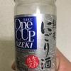 Twitter界隈で話題(?)の『ワンカップ大関 純米にごり酒』はマジでウマかった!まだ飲んでない人は早くコンビニに行くんだ!なくなってからピーピー喚いても知らんぞォーーーー!!!!