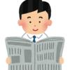 SEは新聞を読む必要があるのか?