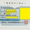 第1種消防設備点検資格者の免状が届きました