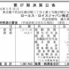 ロールス・ロイスジャパン株式会社 第37期決算公告