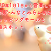 2020年1月1日元日に営業している横浜駅・みなとみらいのショッピングモール&初詣スポット