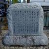 「池田屋事変殉難志士墓所跡碑」@京都2020