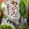 でん六:甘納豆チョコ黒ごまきな粉&宇治抹茶